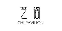 芝阁 CHI PAVILION