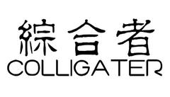 综合者 COLLIGATER