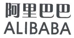 阿里巴巴16商标分类