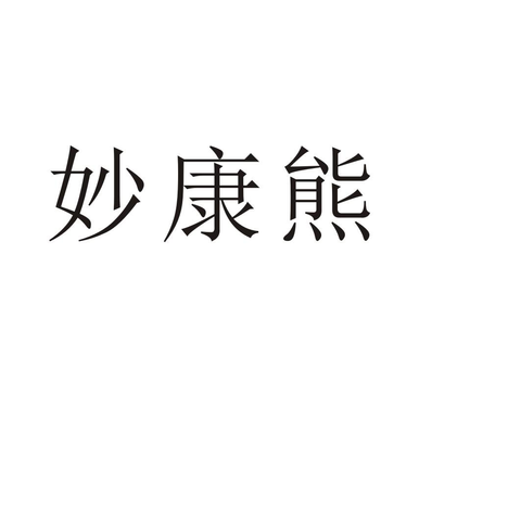 麦知网-http://cdn-img.zhwip.com/tm_img/mGxqnphlanA=.jpg?imageView2/2/w/480