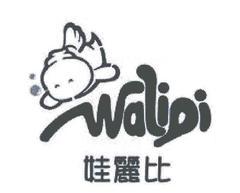 娃丽比;WALIPI10商标分类
